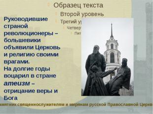 Руководившие страной революционеры – большевики объявили Церковь и религию с