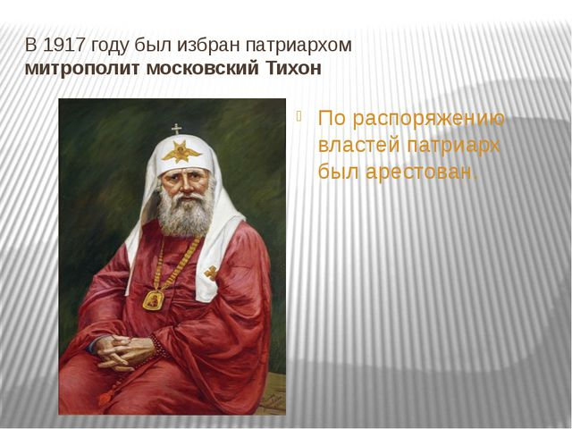 В 1917 году был избран патриархом митрополит московский Тихон По распоряжению...