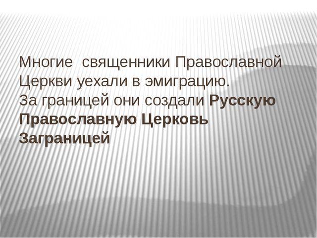 Многие священники Православной Церкви уехали в эмиграцию. За границей они соз...