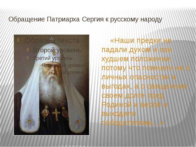 Обращение Патриарха Сергия к русскому народу «Наши предки не падали духом и п...