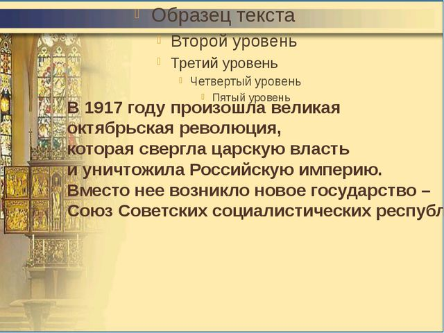 В 1917 году произошла великая октябрьская революция, которая свергла царскую...