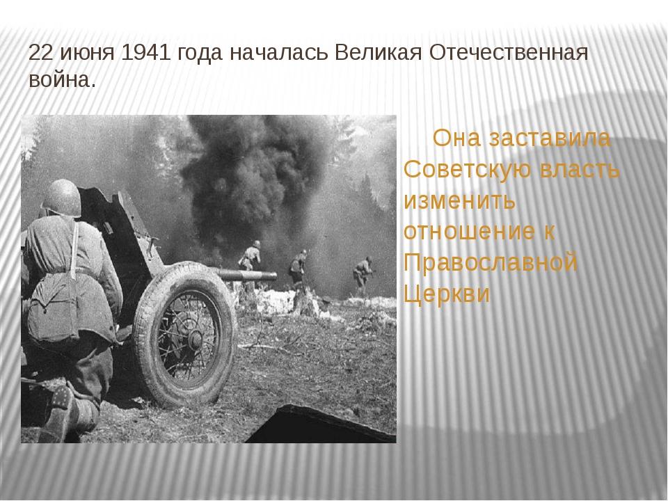 22 июня 1941 года началась Великая Отечественная война. Она заставила Советск...