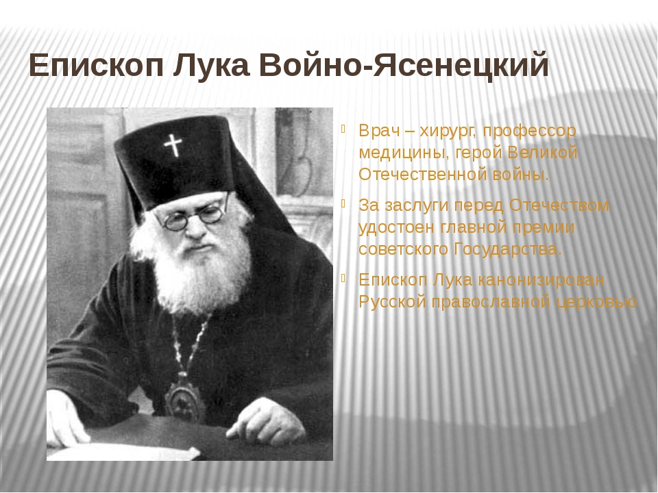 Епископ Лука Войно-Ясенецкий Врач – хирург, профессор медицины, герой Великой...