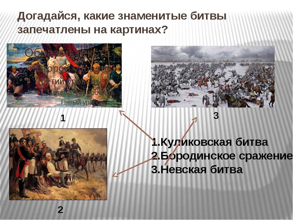 Догадайся, какие знаменитые битвы запечатлены на картинах? 1.Куликовская битв...