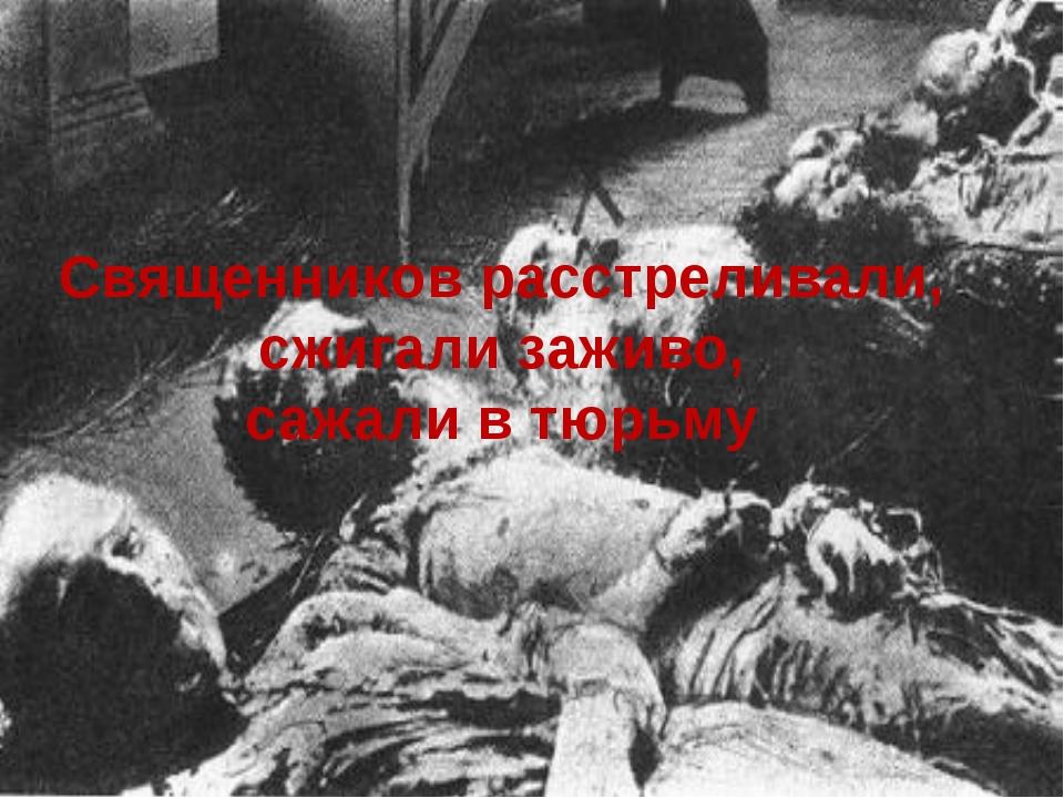 Священников расстреливали, сжигали заживо, сажали в тюрьму
