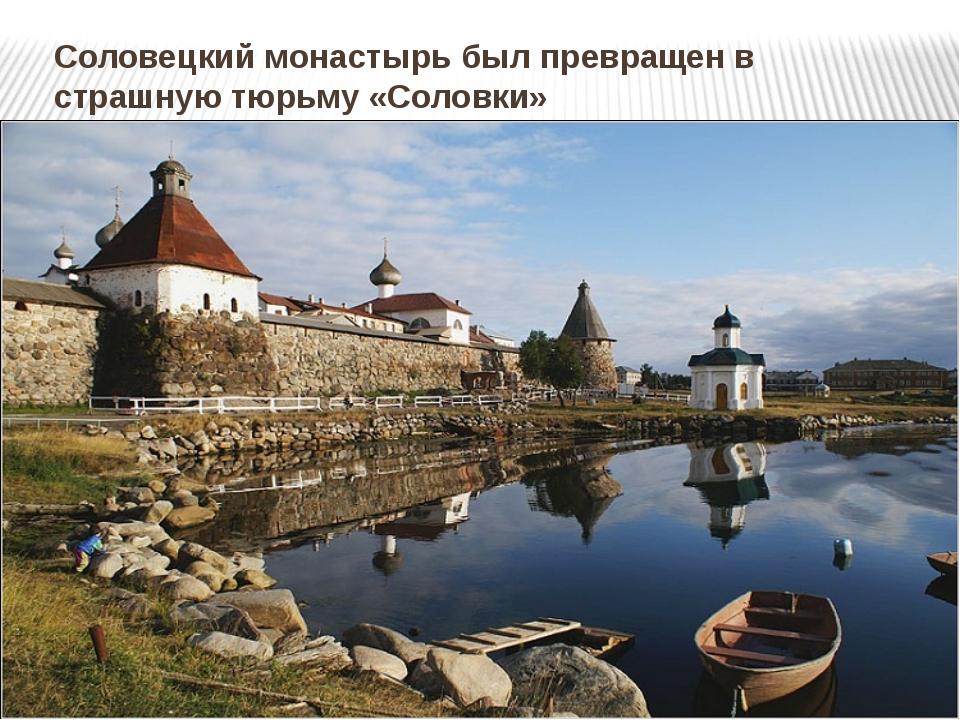 Соловецкий монастырь был превращен в страшную тюрьму «Соловки»