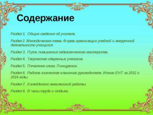 Содержание Раздел 1. Общие сведения об учителе. Раздел 2. Методическая тема.