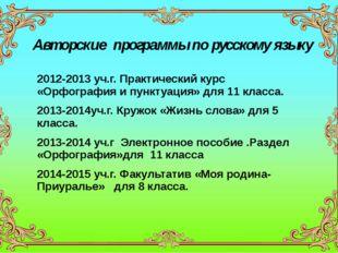 Авторские программы по русскому языку 2012-2013 уч.г. Практический курс «Орф