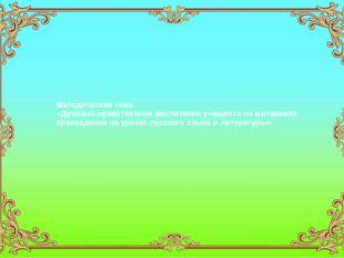 Методическая тема «Духовно-нравственное воспитание учащихся на материале крае