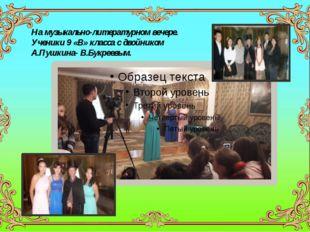 На музыкально-литературном вечере. Ученики 9 «В» класса с двойником А.Пушкина