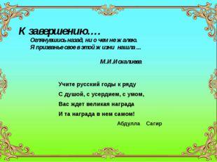 К завершению…. Учите русский годы к ряду С душой, с усердием, с умом, Вас жде