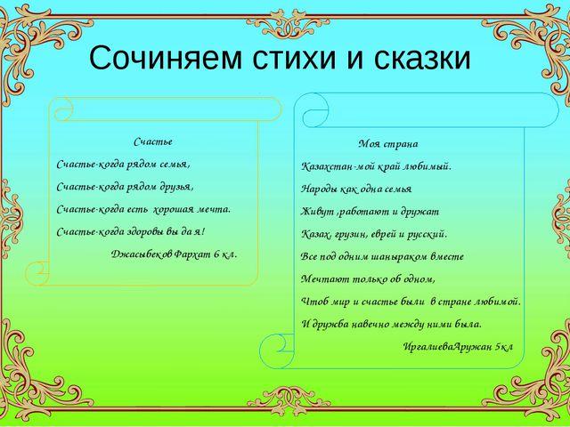Сочиняем стихи и сказки Счастье Счастье-когда рядом семья, Счастье-когда рядо...