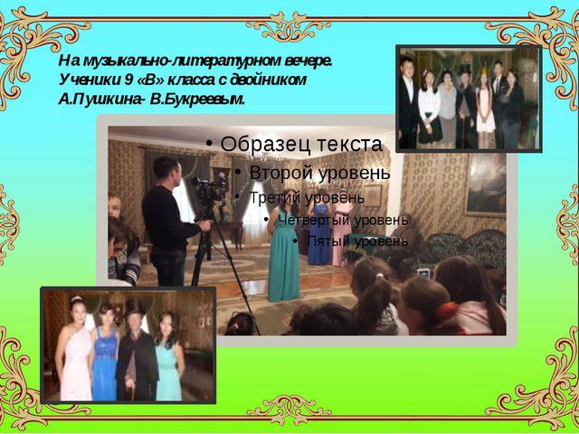На музыкально-литературном вечере. Ученики 9 «В» класса с двойником А.Пушкина...