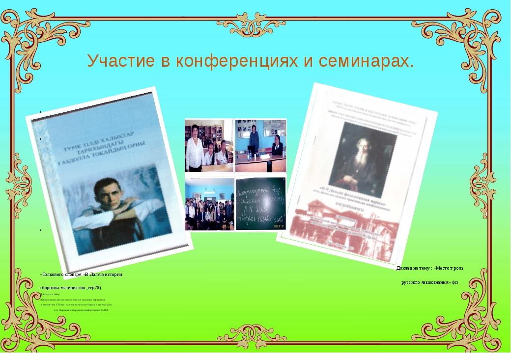Участие в конференциях и семинарах. Доклад на тему : «Место т роль «Толкового...