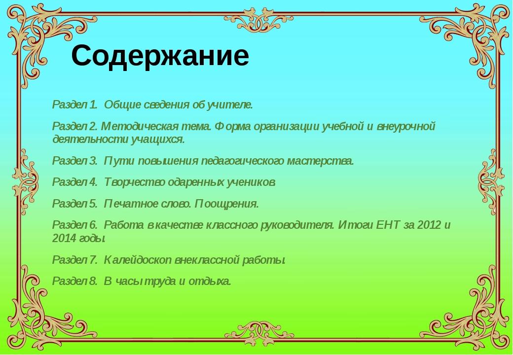 Содержание Раздел 1. Общие сведения об учителе. Раздел 2. Методическая тема....
