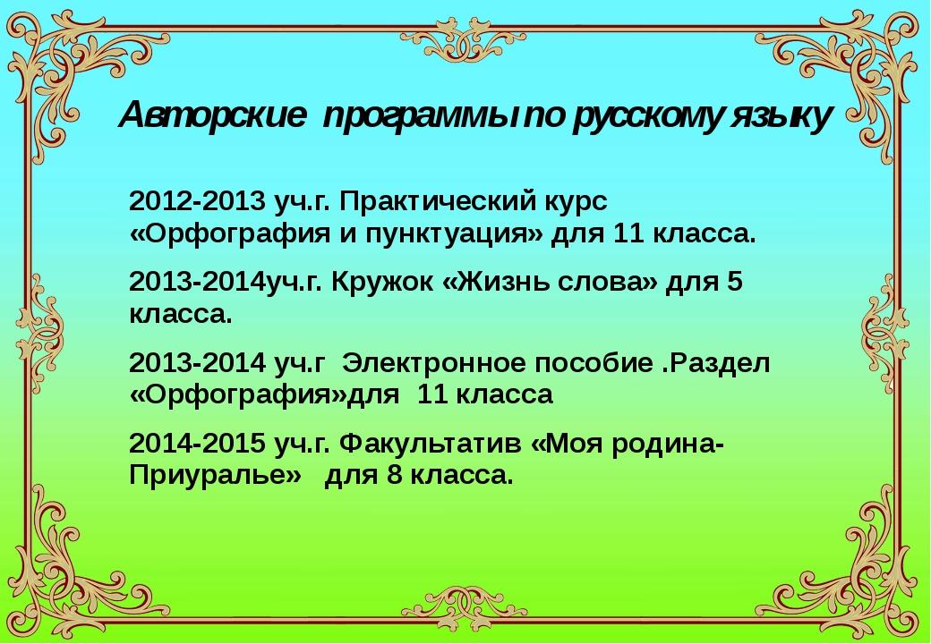 Авторские программы по русскому языку 2012-2013 уч.г. Практический курс «Орф...