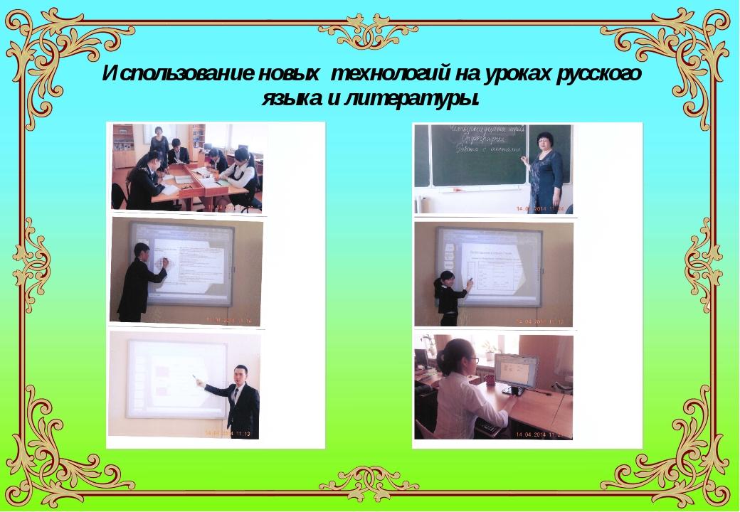 Использование новых технологий на уроках русского языка и литературы.