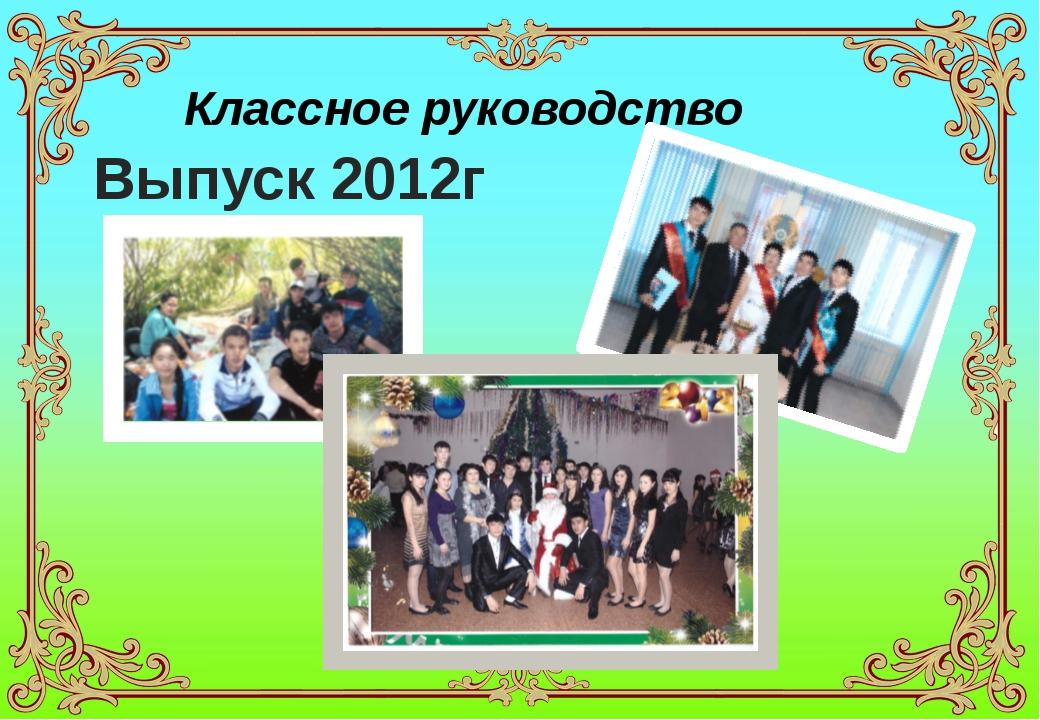 Классное руководство Выпуск 2012г