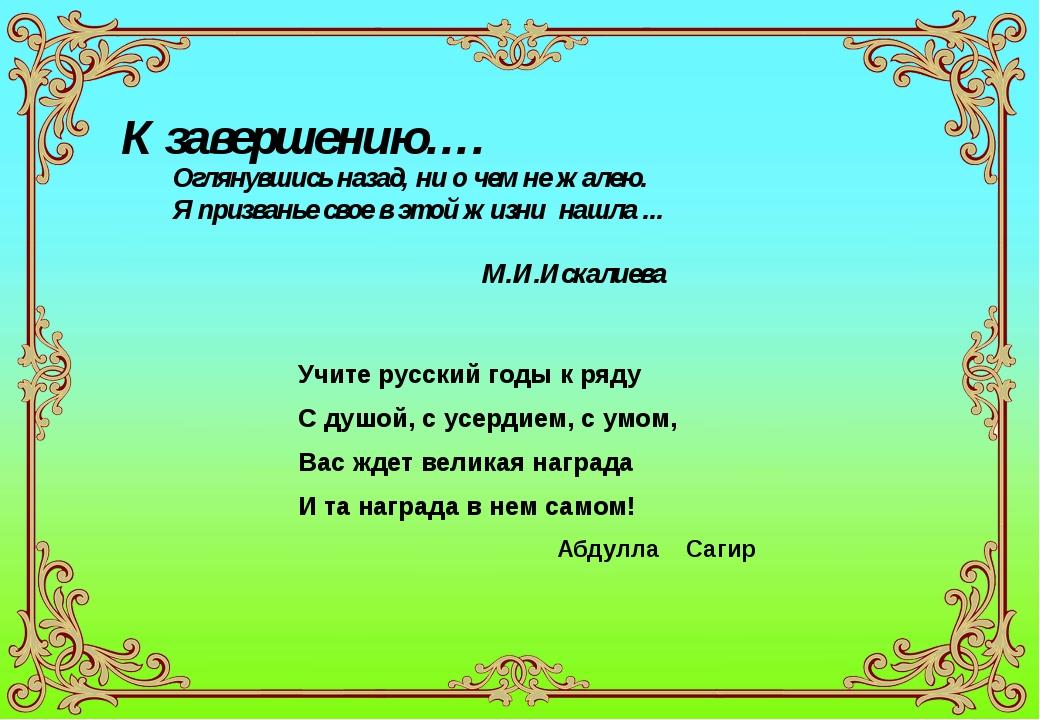 К завершению…. Учите русский годы к ряду С душой, с усердием, с умом, Вас жде...
