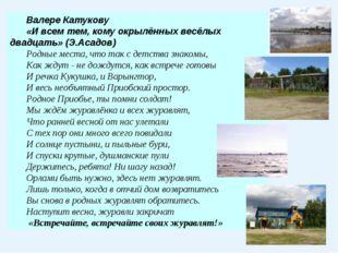 Валере Катукову «И всем тем, кому окрылённых весёлых двадцать» (Э.Асадов) Род