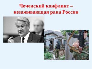 Чеченский конфликт – незаживающая рана России