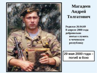 Родился 26.04.69 В апреле 2000 года добровольно поехал служить в чеченскую ре