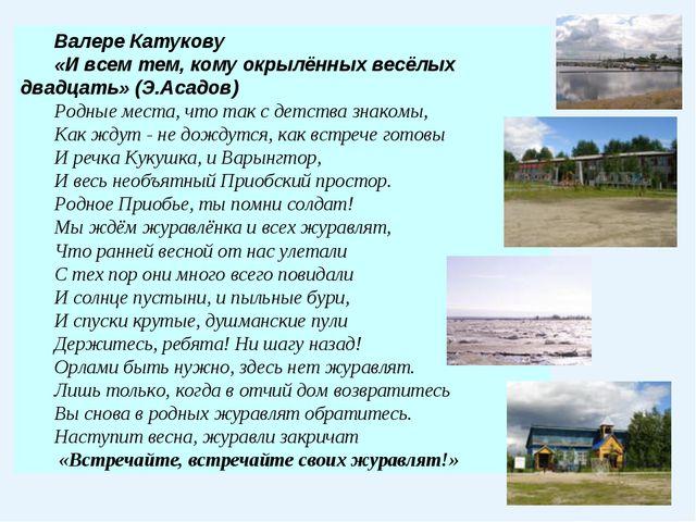 Валере Катукову «И всем тем, кому окрылённых весёлых двадцать» (Э.Асадов) Род...