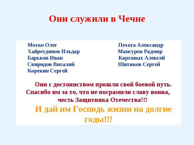 Они служили в Чечне Мотко Олег Пехота Александр Хайретдинов Ильдар Мансуров Р...