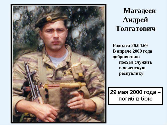 Родился 26.04.69 В апреле 2000 года добровольно поехал служить в чеченскую ре...