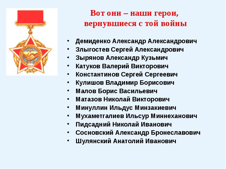 Вот они – наши герои, вернувшиеся с той войны Демиденко Александр Александров...