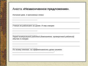 Анкета «Незаконченное предложение». Начиная урок, я произношу слова: ________