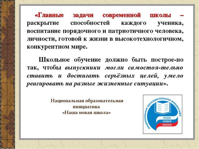 Национальная образовательная инициатива «Наша новая школа» «Главные задачи со...