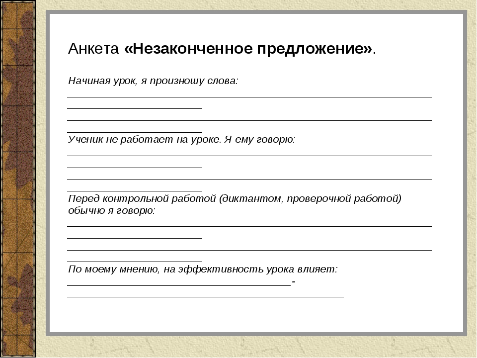 Анкета «Незаконченное предложение». Начиная урок, я произношу слова: ________...