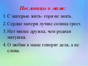 Пословицы о маме: С матерью жить- горя не знать. Сердце матери лучше солнца