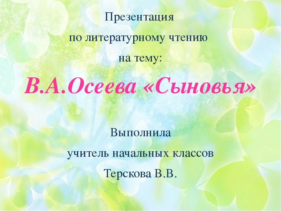 Презентация по литературному чтению на тему: В.А.Осеева «Сыновья» Выполнила...