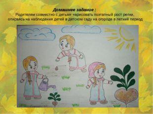 Домашнее задание :              Родителям совместно с детьми нарисовать поэта