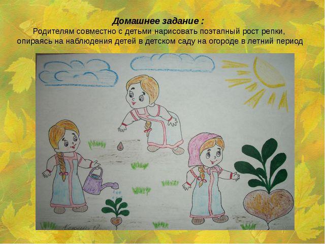 Домашнее задание :              Родителям совместно с детьми нарисовать поэта...