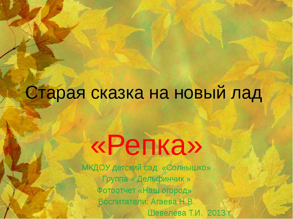 Старая сказка на новый лад «Репка» МКДОУ детский сад  «Солнышко» Группа «...
