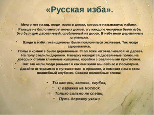 «Русская изба». Много лет назад, люди жили в домах, которые назывались изба