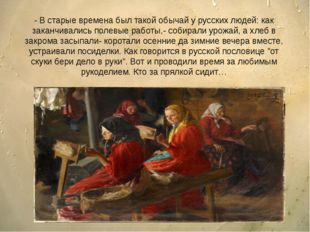 - В старые времена был такой обычай у русских людей: как заканчивались полев