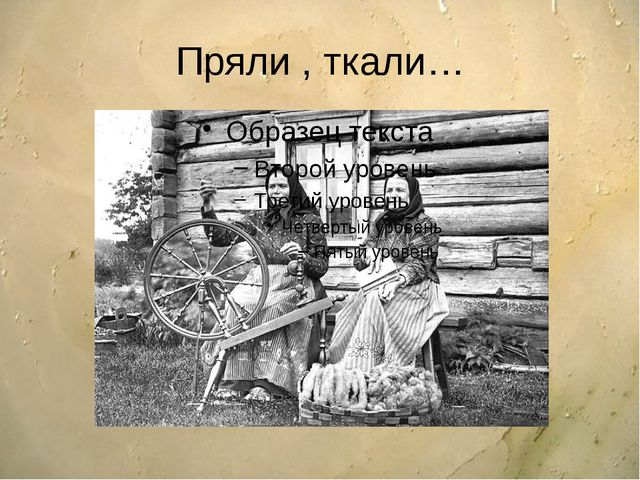 Пряли , ткали…