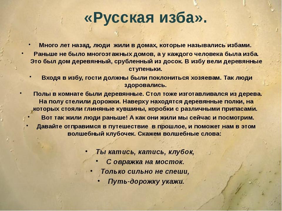 «Русская изба». Много лет назад, люди жили в домах, которые назывались изба...