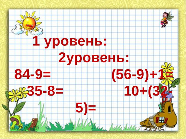1 уровень: 2уровень: 84-9= (56-9)+1= 35-8= 10+(32-5)=