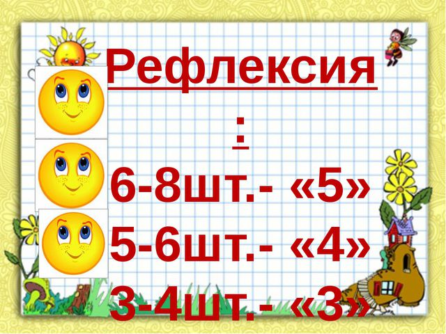 Рефлексия: 6-8шт.- «5» 5-6шт.- «4» 3-4шт.- «3»