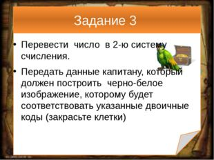 Задание 3 Перевести число в 2-ю систему счисления. Передать данные капитану,