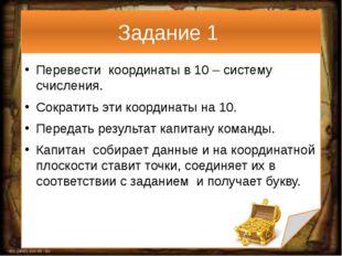 Задание 1 Перевести координаты в 10 – систему счисления. Сократить эти коорди