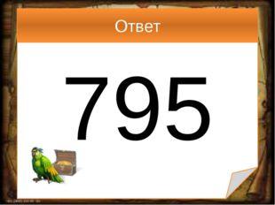 Ответ 795