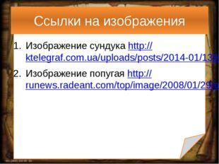 Изображение сундука http://ktelegraf.com.ua/uploads/posts/2014-01/1391199622_