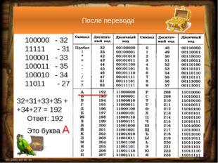 После перевода 100000 - 32 11111 - 31 100001 - 33 100011 - 35 100010 - 34 11