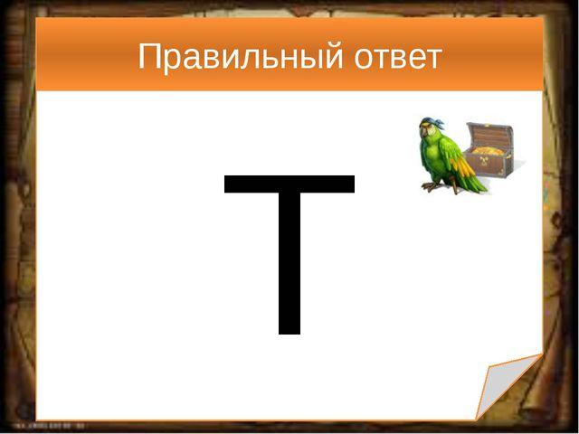 Правильный ответ Т